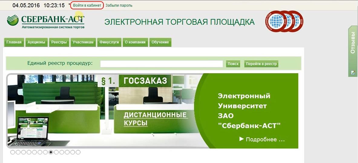 sberbankast_1